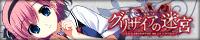 『グリザイアの迷宮』2012.2.24発売予定!