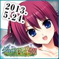 『グリザイアの楽園』2013.5.24発売予定