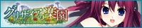 『グリザイアの楽園』2013.3.29発売予定