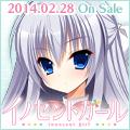 『イノセントガール』2014.2.28発売予定