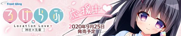 『ろけらぶ 神社×先輩』2020年9月25日発売予定