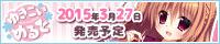 『ゆきこいめると』2015.3.27発売予定